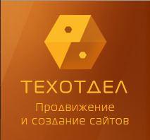 ТЕХОТДЕЛ - Продвижение и создание сайтов